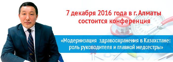 Медицинская конференция на тему «МОДЕРНИЗАЦИЯ ЗДРАВООХРАНЕНИЯ В КАЗАХСТАНЕ: РОЛЬ РУКОВОДИТЕЛЯ И ГЛАВНОЙ МЕДСЕСТРЫ»